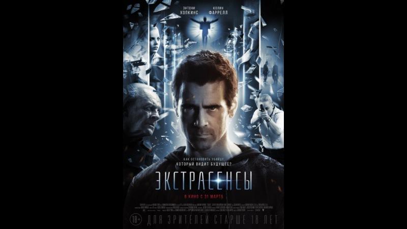 Экстрасенсы (2014) — КиноПоиск » Freewka.com - Смотреть онлайн в хорощем качестве