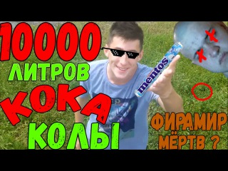 10 000 ЛИТРОВ КОКА КОЛЫ + МЕНТОС! / ФИРАМИР МЁРТВ?