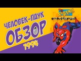 Обзор на Человека-паука 1994 года feat. ShadowBMX ( Spider-Man: The Animated Series review)