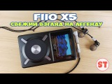 FiiO X5 - полный обзор. Свежий взгляд на легенду