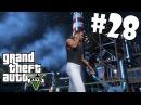 GTA 5 Next Gen Прохождение 28 Еще пара финалов