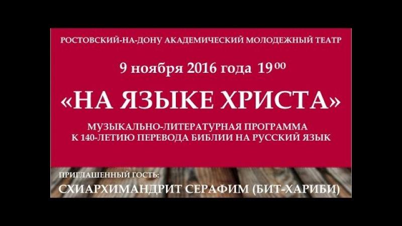 Концерт «На языке Христа» к 140-летию перевода Библии на русский язык (09.11.2016)