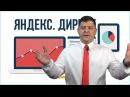 Интернет магазин с нуля 178 Создание реклмной компании в ЯндексДирект часть 3