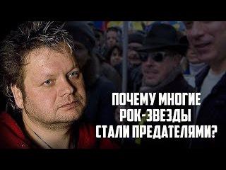 Вадим Степанцов. Почему многие рок-звёзды стали предателями? - YouTube