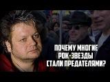 Вадим Степанцов. Почему многие рок-звёзды стали предателями - YouTube