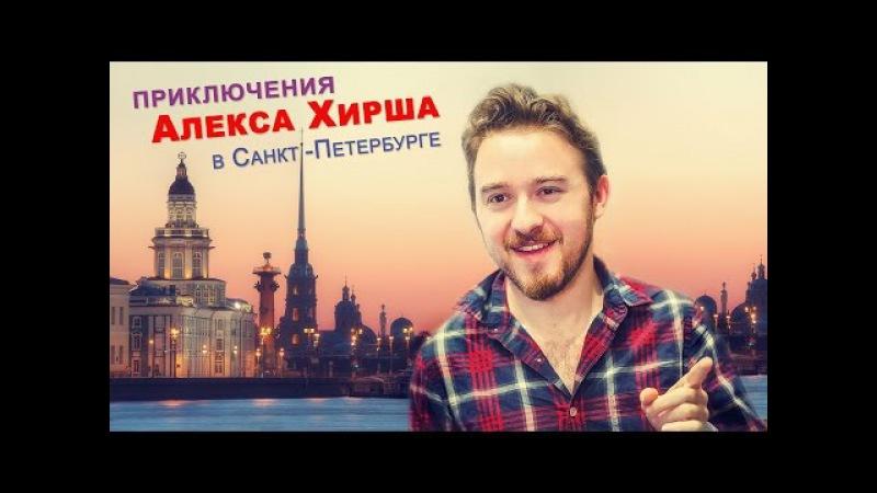Приключения Алекса Хирша в Санкт-Петербурге / Alex Hirsch in Saint-Petersburg, Russia