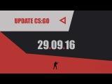 Обновление CS:GO от 29.09.2016 (UPDATE CS:GO 29.09.2016)