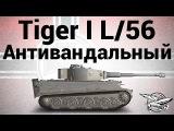 Tiger I L56 - Антивандальный