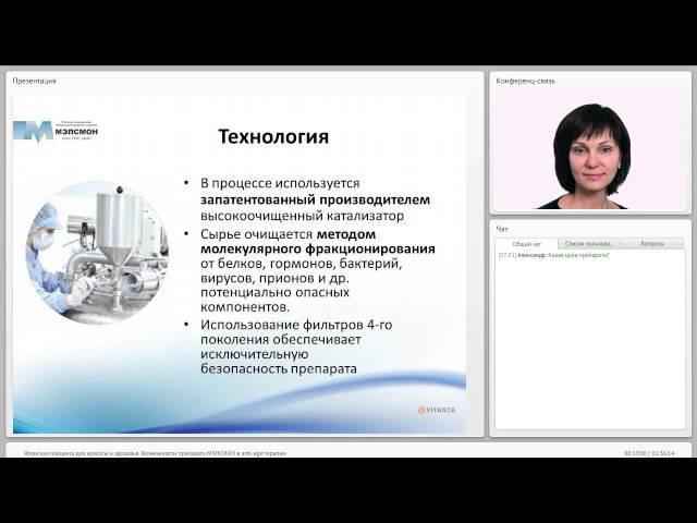 Вебинар Мэлсмон лектор Постолова Ирина Леонидовна
