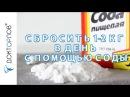 Сбросить 1-2 кг в день с помощью соды