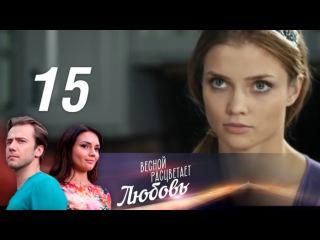 Весной расцветает любовь 15 серия (2015)