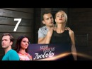 Весной расцветает любовь Серия 7 2015 @ Русские сериалы