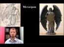 Бецалэль Ариэли. Эзотерическая традиция. Урок 2