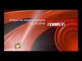 #химnews - открытие нового корпуса