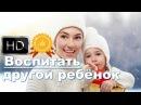 Фильм Воспитать другой ребёнок 2017 Русские мелодрамы HD новинки HD Русский филь