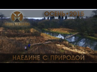 Тропа Мужества • Осень-2015 • Наедине с Природой - Survivor's Way • Autumn-2015 • Alone with Nature