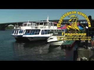 Прогулка теплоходе катере по Днепру Киевское море шлюз Киев. Аренда катера.