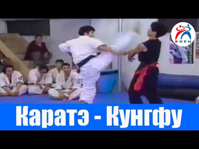 Каратэ против Кунгфу