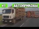 Лучшие автоприколы ТОП подборка