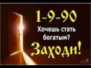 1 9 90 TetraX маркетинг Доход 1476%