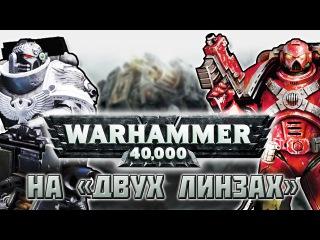 настольные игры 4! Настольный Warhammer 40000 в Красноярске - 001