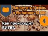 игры с кубиками настольные! Как научиться играть в Warhammer - 04 - Как Происходит Битва