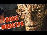 ГОЛОС МОНСТРА (2017). ОБЗОР ФИЛЬМА БЕЗ СПОЙЛЕРОВ