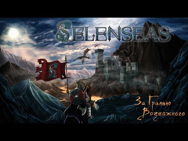 Selenseas - За Гранью Возможного (teaser)