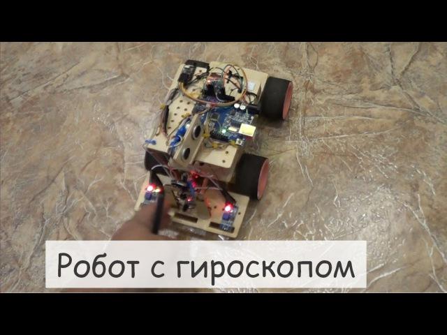 Arduino роботrobot и MPU-6050 (гироскопgyroscope)