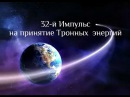 32 - й Импульс на принятие Тронных энергий.