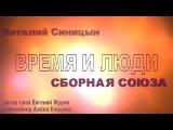 Виталий Синицын ВРЕМЯ и ЛЮДИ гр. Сборная Союза