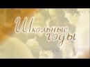 Школьные годы - Футаж - для школьного видео - Начало фильма - MP4 16 : 9