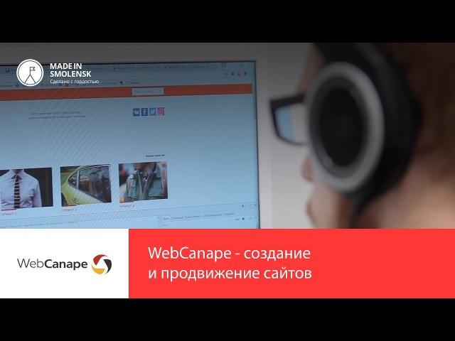 Made in Smolensk WebCanape