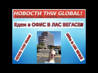 THW GLOBAL ОФИС В ЛАС ВЕГАСЕ THW Global office in Las Vegas!