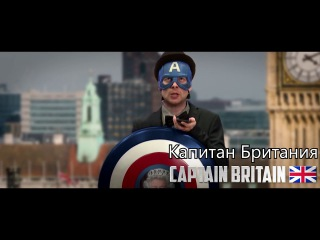 КАПИТАН ЕВРОПА (Пародия на Капитан Америка) / Captain Europe (Captain America Parody)