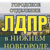 Отделение ЛДПР в Нижнем Новгороде
