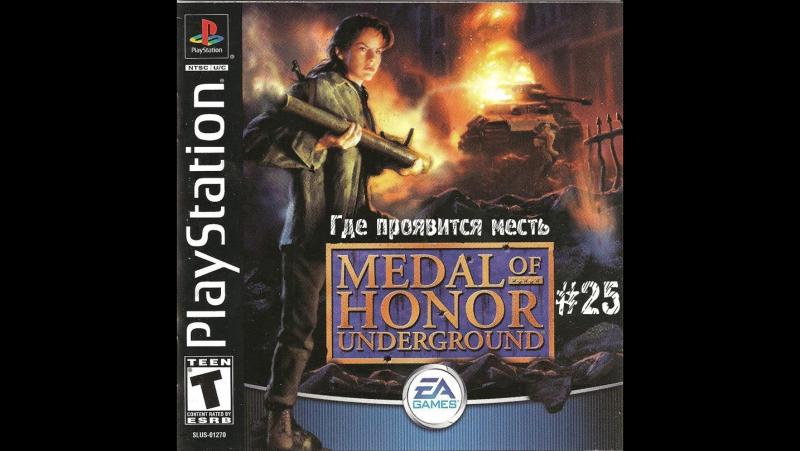 Medal of Honor: Underground[PS1] - Где проявится месть 25