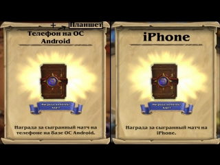 Hearthstone - Как получить паки за вход с iPad/iPhone/Android Phone/Android Tablet