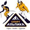 Альпика Спорт - горнолыжный магазин и прокат.