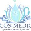 COS-MEDIC Расходники для салонов | Карелия