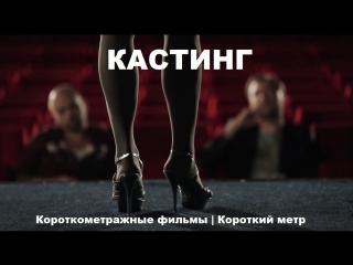 Короткометражный фильм - Кастинг