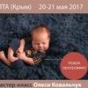 МК Олеси Ковальчук по съемке новорожденных Ялта