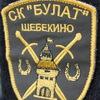 """страйкбольный клуб """"БУЛАТ"""""""