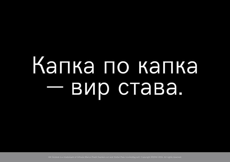 шрифт HKGrotesk