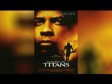 Вспоминая Титанов (2000) Remember the Titans