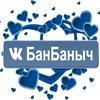 "Банный курорт ""БанБаныч"" - 70% СКИДКА! сауна"