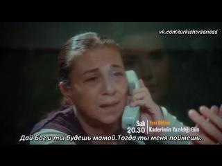«День,когда написана моя судьба» анонс к 6-ой серии(рус.суб)