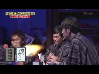 Gaki No Tsukai #1303 (2016.05.01) - Impromptu Ghost Story Inn