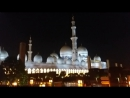 Белая мечеть Абу Даби