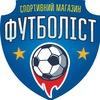 Спортивный интернет магазин shopfootball.com.ua